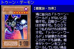 ToonSummonedSkull-DM6-JP-VG.png