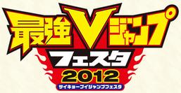 Saikyō V Jump Festa 2012