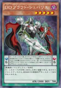 DDProudChevalier-JP-Anime-AV.png