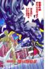 Yu-Gi-Oh! Duel 229 - bunkoban - JP - color.png