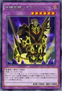 EarthboundServantGeoGremlina-JP-Anime-AV.png