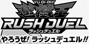Let's Go! Rush Duel!!
