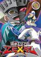 ZEXAL DVD 16.jpg