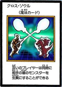 SoulExchange-JP-Manga-DM-color.png