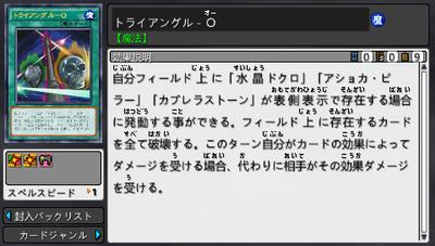 TriangleO-TFSP-JP-VG-info.png