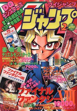 Cover of 1999's issue 2