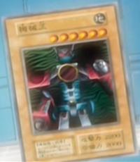 MachineKing-JP-Anime-DM.png