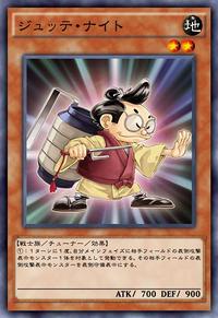 JutteFighter-JP-Anime-AV.png