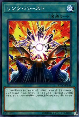 LinkBurst-ETCO-JP-C.png