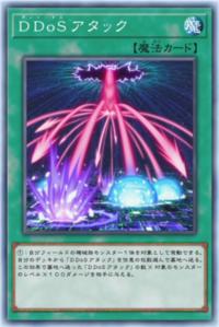 DDoSAttack-JP-Anime-VR.png