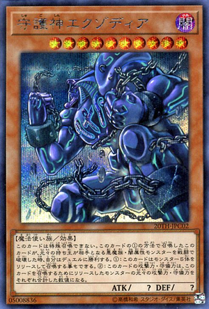 Exodia, the Legendary Defender - Yugipedia - Yu-Gi-Oh! wiki