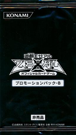Jump Festa 2013 - Promotion Pack B