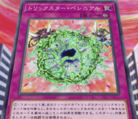 TrickstarPerennial-JP-Anime-VR.png
