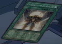 RitualoftheUltimateForbiddenLord-JP-Anime-GX.png