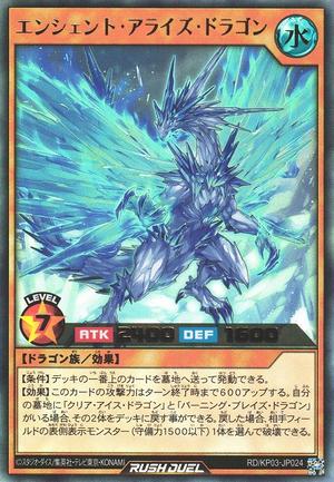 AncientAriseDragon-RDKP03-JP-UR.png