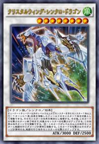 CrystalWingSynchroDragon-JP-Anime-AV.png