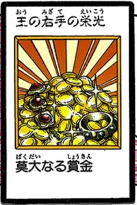 TheHonoroftheKingsRight-JP-Manga-DM-color.png