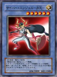 CyberAngelBenten-JP-Anime-GX.png