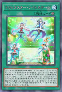 TrickstarLightStage-JP-Anime-VR.png
