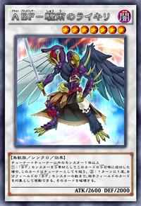 AssaultBlackwingRaikiritheRainShower-JP-Anime-AV.png