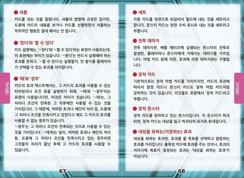 File Rulebook Masterrule 3 V1 0 Korean Pdf Yugipedia Yu Gi Oh