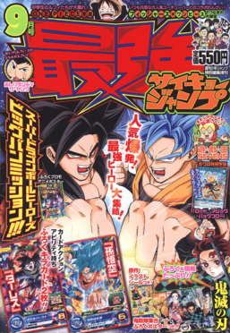 Saikyō Jump September 2020