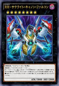 RaidraptorSatelliteCannonFalcon-JP-Anime-AV.png