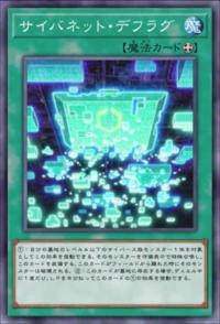CynetDefrag-JP-Anime-VR.png