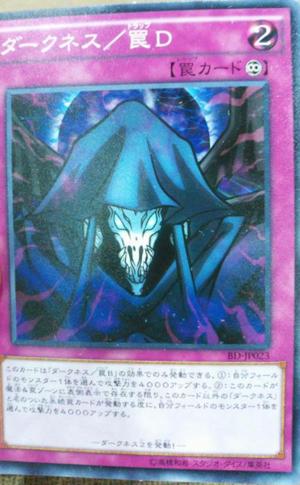 DarknessTrapD-BD-JP-C.png