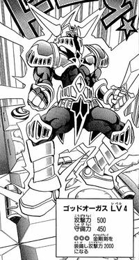 GodOrgoth-JP-Manga-DDM.png