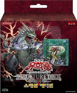 Structure Deck: Dinosaur's Rage Special Edition