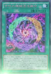 AncientGearChaosFusion-JP-Anime-AV.png