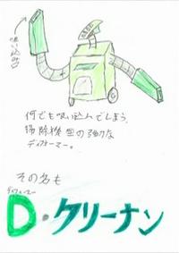 MorphtronicVacuumen-JP-Anime-5D-AC.png