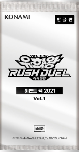 Event Pack 2021 Vol.1