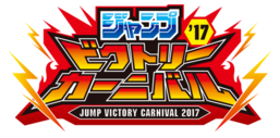 Jump Victory Carnival 2017