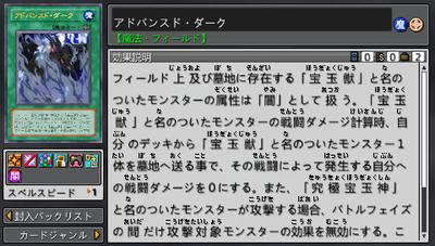 AdvancedDark-TF06-JP-VG-info.png