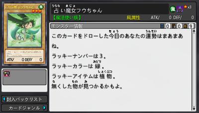 FortuneFairyHu-TFSP-JP-VG-info.png