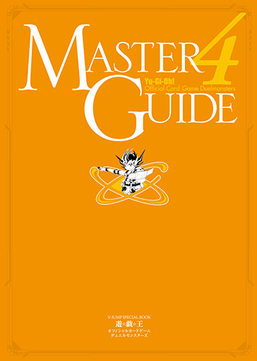 Master Guide 4 promotional cards