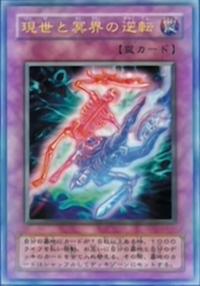 ExchangeoftheSpirit-JP-Anime-DM.png