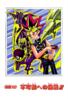 Yu-Gi-Oh! Duel 127 - bunkoban - JP - color.png