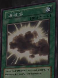 ExplodingCloud-JP-Anime-GX.png