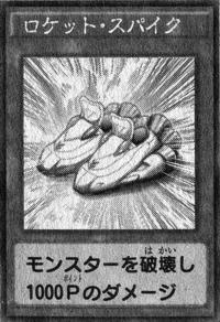 RocketSpike-JP-Manga-DY.png