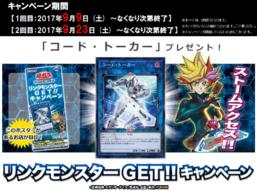 Link Monster GET!! Campaign