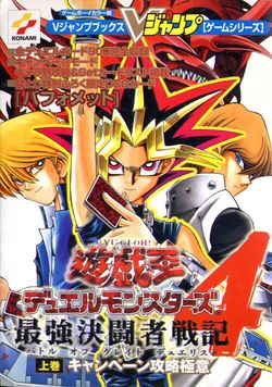 Yu-Gi-Oh! Duel Monsters 4: Battle of Great Duelist Game Guide 1