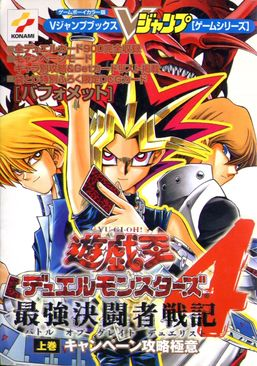 Yu-Gi-Oh! Duel Monsters 4: Battle of Great Duelist Game Guide 1 promotional card