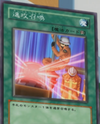 QuickSummon-JP-Anime-GX.png