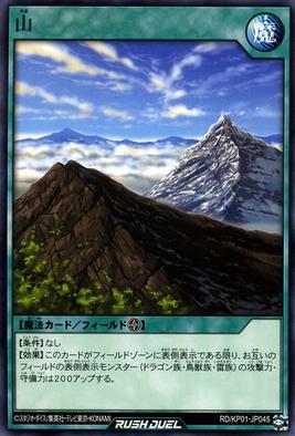 Mountain (Rush Duel)