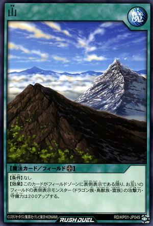 Mountain-RDKP01-JP-R.png