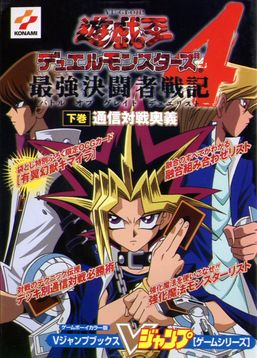 Yu-Gi-Oh! Duel Monsters 4: Battle of Great Duelist Game Guide 2 promotional card