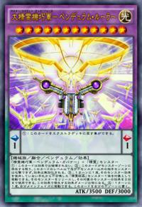 MasterSpiritTechForcePendulumRuler-JP-Anime-AV.png